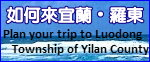 �p��өy����ù�FPlan your trip to Luodong Township of Yilan County
